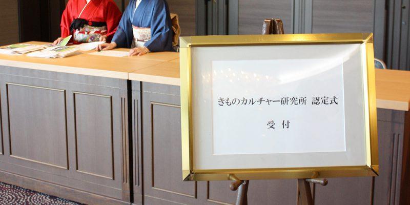 きものカルチャー研究所認定式の写真